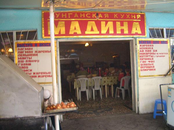 restaurant doungane